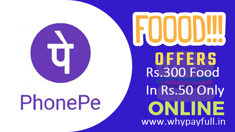 Phonepe: OvenStory ₹300 Food at Just ₹50 Only