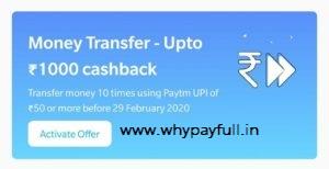 Paytm UPI Loot- Send Money & Get Guaranteed Upto ₹1000 In Bank