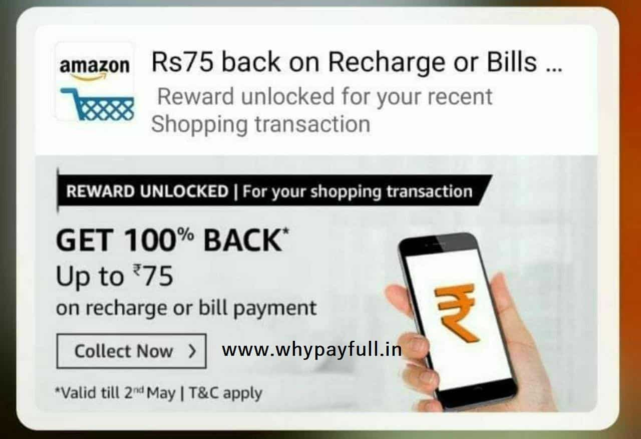 Amazon Big Loot – Get Rs.75 Recharge Free – Over Now